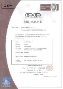 有機農産物認定書