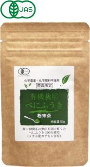 有機栽培茶べにふうき粉末茶