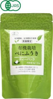 有機栽培茶べにふうきティーパック
