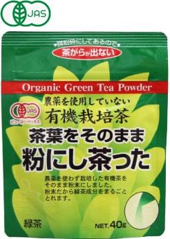 有機栽培茶茶葉をそのまま粉にし茶った