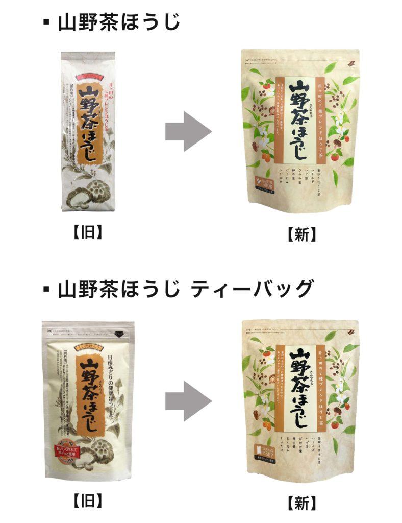 山野茶ほうじパッケージリニューアル